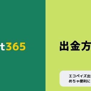 bet365からecoPayzに出金する方法|手数料は無料