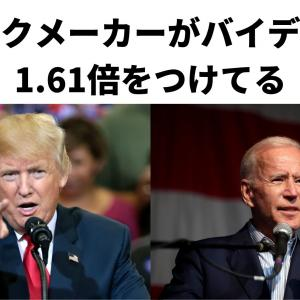 ブックメーカーが発表しているアメリカ大統領選挙でバイデン1.61倍、トランプは?