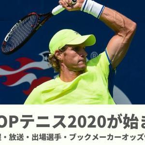 待ってました!全米オープンテニス2020は中止なしで予定通り決行。さらに2週間後には全仏オープンもあり