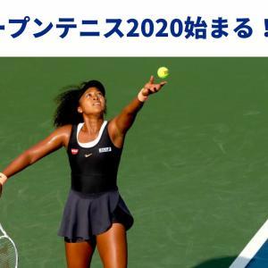 【全米オープン2020】大坂なおみ6倍で一番人気、ジョコビッチ1.72倍!錦織圭は欠場