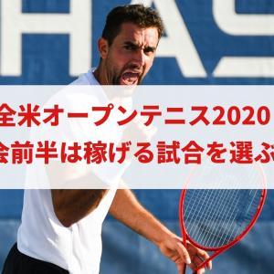 全米オープンテニス2020、大坂なおみの試合より他で稼げる試合を3つピックアップ!