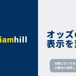【ウィリアムヒル】予想オッズの倍率表示を分数から小数点にする方法