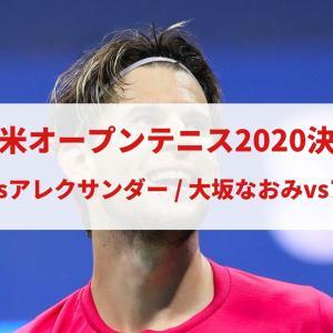 全米オープンテニス2020決勝で勝つのは大坂なおみか?男子はBIG3に最も近いあの男