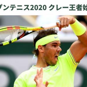 【全仏オープン2020】錦織圭に201倍?一番人気はあの人。大坂なおみは欠場