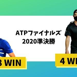 ATPファイナルズ準決勝4名ドミニク、ジョコビッチ、ナダル、メドヴェージェフの試合どう予想する?