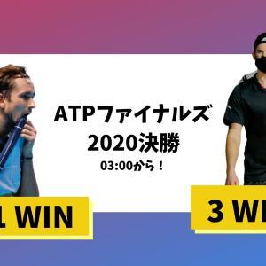 BIG3撃破!ATPファイナルズ2020決勝はドミニク vs メドヴェージェフどっちが勝つ?