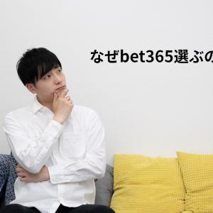 bet365が日本語対応してないけど多くの日本人に優良ブックメーカーとして使われている理由