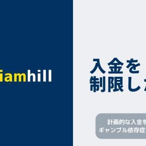 WilliamHill ウィリアムヒルで入金を制限する方法【自主規制】