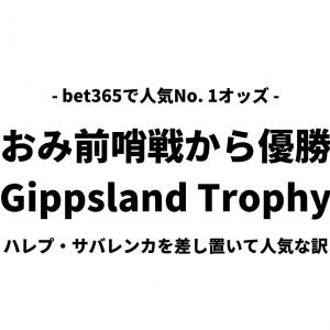 大坂なおみ全豪オープン前哨戦Gippsland Trophyでもブックメーカー人気1位を獲得