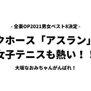 全豪OP2021男女ベスト8 大坂なおみは謝淑薇と試合。他推し選手は誰?