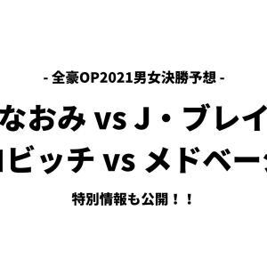 全豪OP2021決勝に大坂なおみ、ジョコビッチ登場!予め予想できる試合展開情報