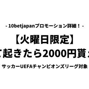 10betjapanチャンピオンズリーグ対象2000円のフリーベットが貰える!その方法は?