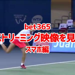 【bet365】 ライブストリーミング視聴方法(スマホ・iPhone・Android ) 生中継のスポーツを楽しめるブックメーカー