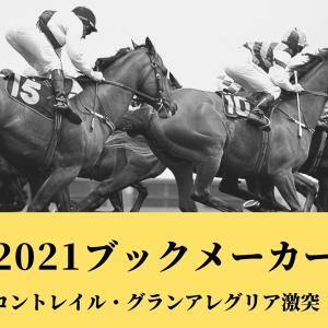 大阪杯2021 JRAとブックメーカーとのオッズ比較