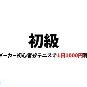 ブックメーカー初心者がテニスで1日1000円を稼ぐ方法