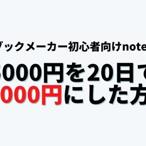 【ブックメーカー初心者向け】5000円を20日で37000円にしたお小遣いの稼ぎ方