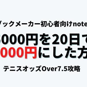 【ブックメーカー初心者向け】5000円を20日で98000円にしたOver7.5の稼ぎ方
