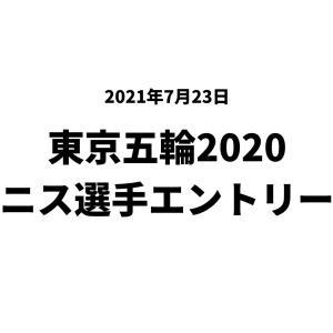 東京五輪2020男子テニス選手エントリーリスト