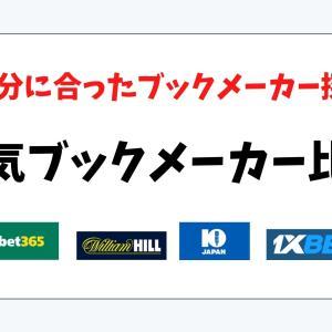 【比較】bet365・ウィリアムヒル・10betjapan・1xbet 自分に合っているブックメーカー社は?