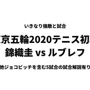 東京五輪2020テニス男子初戦、錦織圭はルブレフと試合