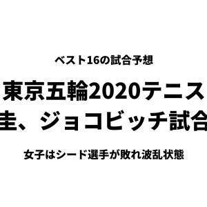 東京五輪2020ベスト16の試合予想、錦織圭はダブルスでも活躍