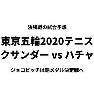 ジョコビッチ敗れる東京五輪2020、決勝はサーシャとハチャノフ