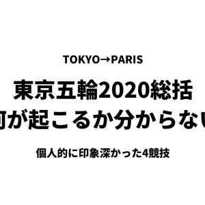 東京五輪2020総括「何が起こるか分からないのがオリンピック」