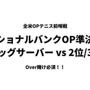 ナショナルバンクOP2021準決勝ビッグサーバー vs 世界2位3位
