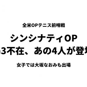 シンシナティOP2021、錦織・BIG3不在だ実力派4選手が集結!大坂なおみも参加