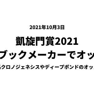 【最新オッズ】凱旋門賞2021ブックメーカーとJARのオッズ比較
