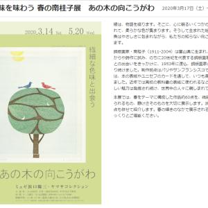 『春の南桂子展-あの木の向こうがわ』に行きたかった、、、。