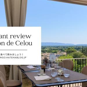 【レストランレビュー】プロヴァンス・La Maison de Celou