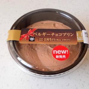 【ミニストップ】風味のいいチョコプリンがたっぷり「ベルギーチョコプリン」