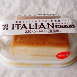 【セブンイレブン】クリーミーで食感がユニーク「イタリアンプリン」