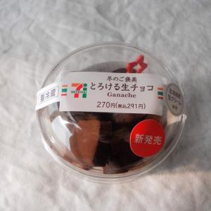 【セブンイレブン】手作り感&コスパ抜群!「冬のご褒美 とろける生チョコ」