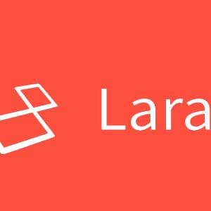 Laravelで大事なことまとめ5選