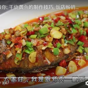 辛味ソースかけイシモチ素揚げ/干烧黄鱼(ガンシャオ ホアンユィ)/中国料理