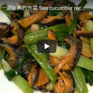 俵物三品(たわらものさんひん)その3 ・なまこのネギ煮込み/葱烧海参(ツォンシャオ ハイシェン)/山東料理