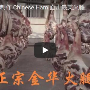 金華ハム/金华火腿(ジンホア フオトゥイ)/中国ハム