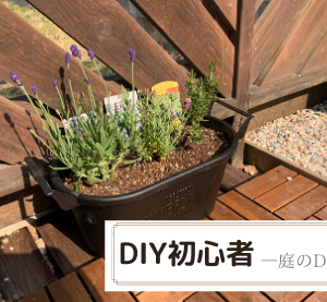 DIY初心者