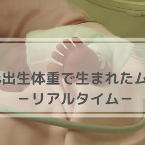 【極低出生体重で生まれた息子】転院【リアルタイム】