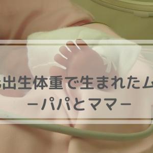 【極低出生体重児で生まれた息子】パパとママの抱っこ