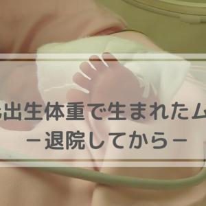 【極低出生体重児で生まれた息子】ついに退院!!