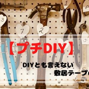 【プチDIY】敷居交換