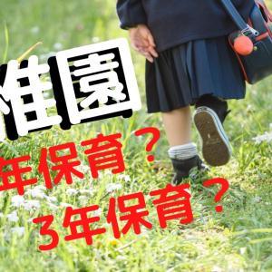 幼稚園は2年保育か3年保育かどっちがいい?