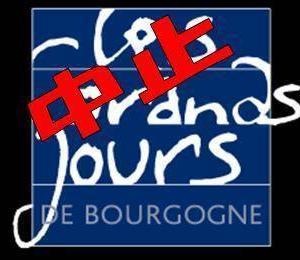 「グラン・ジュール・ド・ブルゴーニュ」中止・・・ブルゴーニュツアー空席あります♪♪