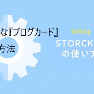 【ストーク19】のシンプルな『ブログカード』の設置方法はこちら!