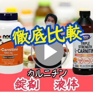 【徹底比較】NOW社 カルニチン カプセル VS 液体