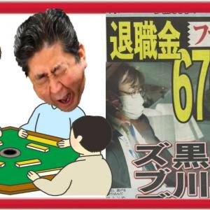 黒川氏退職金に7000万!失業者はついに1万人超え。ホリエモンも噛みつく