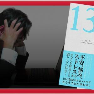 初心者でも簡単に学べる、自分を不幸にしない13の習慣